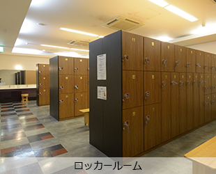 ロッカールーム 更衣室