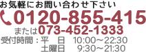 073-452-1333