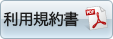 kiyaku_btn